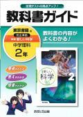教科書ガイド 東京書籍版 中学理科 2年 (H28〜)