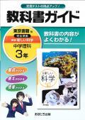 教科書ガイド 東京書籍版 中学理科 3年 (H28〜)
