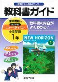 教科書ガイド 東京書籍版 中学英語 ニューホライズン1年 (H28〜)