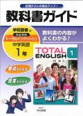 教科書ガイド 学校図書版 中学英語 トータルイングリッシュ1年 (H28〜)