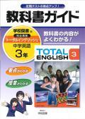 教科書ガイド 学校図書版 中学英語 トータルイングリッシュ3年 (H28〜)