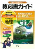 中学校教科書ガイド 帝国書院版 地理 (H28〜)