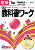 中学校教科書ワーク 東京書籍版 国語1年生 (H28〜)