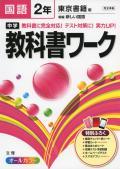 中学校教科書ワーク 東京書籍版 国語2年生 (H28〜)