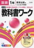 中学校教科書ワーク 教育出版版 国語1年生 (H28〜)