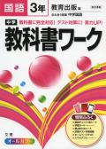 中学校教科書ワーク 教育出版版 国語3年生 (H28〜)