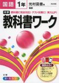 中学校教科書ワーク 光村図書版 国語1年生 (H28〜)