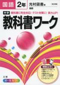 中学校教科書ワーク 光村図書版 国語2年生 (H28〜)
