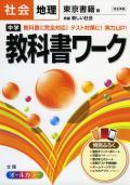 中学校教科書ワーク 東京書籍版 地理 (H28〜)