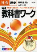 中学校教科書ワーク 東京書籍版 歴史 (H28〜)