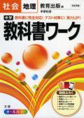 中学校教科書ワーク 教育出版版 地理 (H28〜)