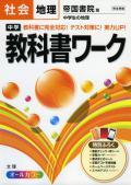 中学校教科書ワーク 帝国書院版 地理 (H28〜)
