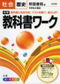 中学校教科書ワーク 帝国書院版 歴史 (H28〜)