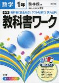 中学校教科書ワーク 啓林館版 数学1年生 (H28〜)