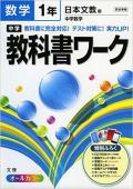 中学校教科書ワーク 日本文教版 数学1年生 (H28〜)