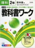 中学校教科書ワーク 啓林館版 理科2年生 (H28〜)