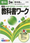 中学校教科書ワーク 啓林館版 理科3年生 (H28〜)