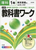 中学校教科書ワーク 東京書籍版 理科1年生 (H28〜)