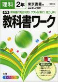 中学校教科書ワーク 東京書籍版 理科2年生 (H28〜)