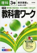 中学校教科書ワーク 東京書籍版 理科3年生 (H28〜)