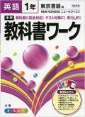 中学校教科書ワーク 東京書籍版 英語1年生 (H28〜)