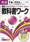 中学校教科書ワーク 開隆堂版 英語1年生 (H28〜)