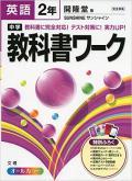 中学校教科書ワーク 開隆堂版 英語2年生 (H28〜)
