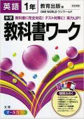 中学校教科書ワーク 教育出版版 英語1年生 (H28〜)