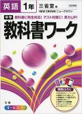 中学校教科書ワーク 三省堂版 英語1年生 (H28〜)