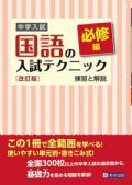 【教英出版】中学入試 国語の入試テクニック必修編 例題と演習 改訂版