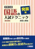 【教英出版】中学入試 国語の入試テクニック発展編 例題と演習 改訂版