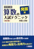 【教英出版】中学入試 算数の入試テクニック発展編 例題と演習 改訂版