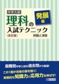 【教英出版】中学入試 理科の入試テクニック発展編 例題と演習 改訂版
