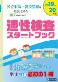 【教英出版】公立中高一貫校受検を考えはじめた親子のための適性検査スタートブック 2019・2020年度検査対応