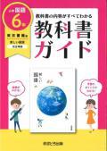 【令和2年度改訂版】 小学校教科書ガイド 東京書籍版 国語 6