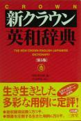新クラウン英和辞典 第5版