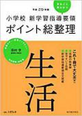 平成29年版 小学校 新学習指導要領ポイント総整理  生活  【東洋館出版社】