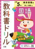 小学校 教科書ドリル 東京書籍版 国語 5  (令和2年改訂) 出版社 : 文理