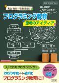 プログラミング教育導入の前に知っておきたい思考のアイディア/黒上晴夫・堀田龍也 【おすすめ】