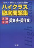 ハイクラス徹底問題集 高校入試 英文法・英作文