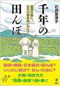 【取寄になります】旬報社 千年の田んぼ(2018課題図書)