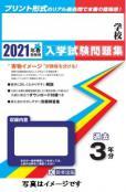 11月上旬【教英出版】 札幌北斗高等学校過去入学試験問題集2021年春受験用