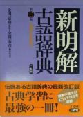 三省堂 新明解古語辞典