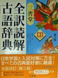 全訳読解古語辞典 CD付 第3版