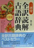 全訳読解古語辞典 小型 第3版