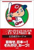 【予約商品】 国語辞典 第七版 広島東洋カープ仕様 (2019年3月初旬発売予定)