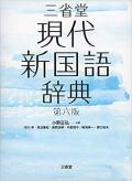 三省堂 現代新国語辞典 第6版