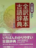 全訳基本古語辞典 新装版 第3版