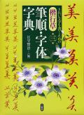 楷行草筆順・字体字典 第三版 【三省堂】