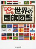 山川出版社 歴史がわかる!世界の国旗図鑑 ISBN9784634151369